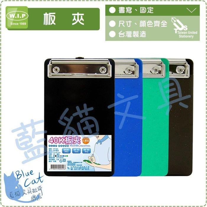 【可超商取貨】文書夾/帳單夾【BC02033】EP-040 40K板夾(小)/個【W.I.P】【藍貓BlueCat】
