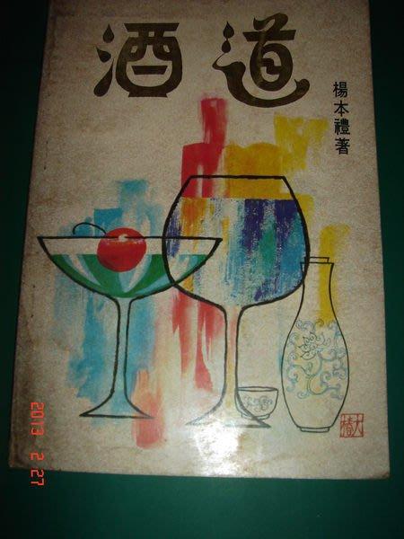酒道 楊本禮著 空中雜誌社 民國66年元月版【CS超聖文化讚】