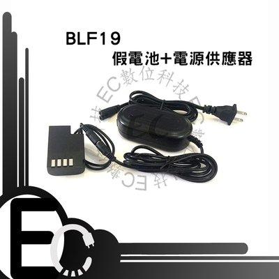 【EC數位】BLF19 假電池電源變壓器 GH3 GH4 GH5 GH5S 外接電源 BLF19
