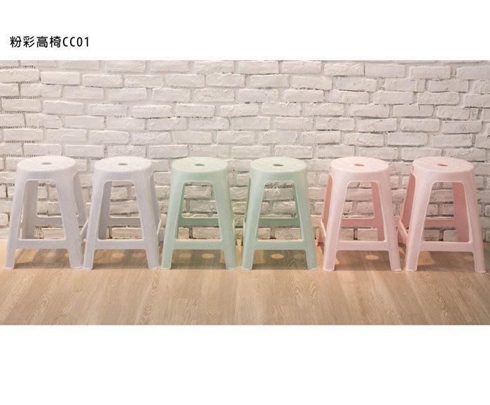 粉彩高椅4入 塑膠椅 夜市椅 椅子 高椅 堆疊CC01*4[金生活]