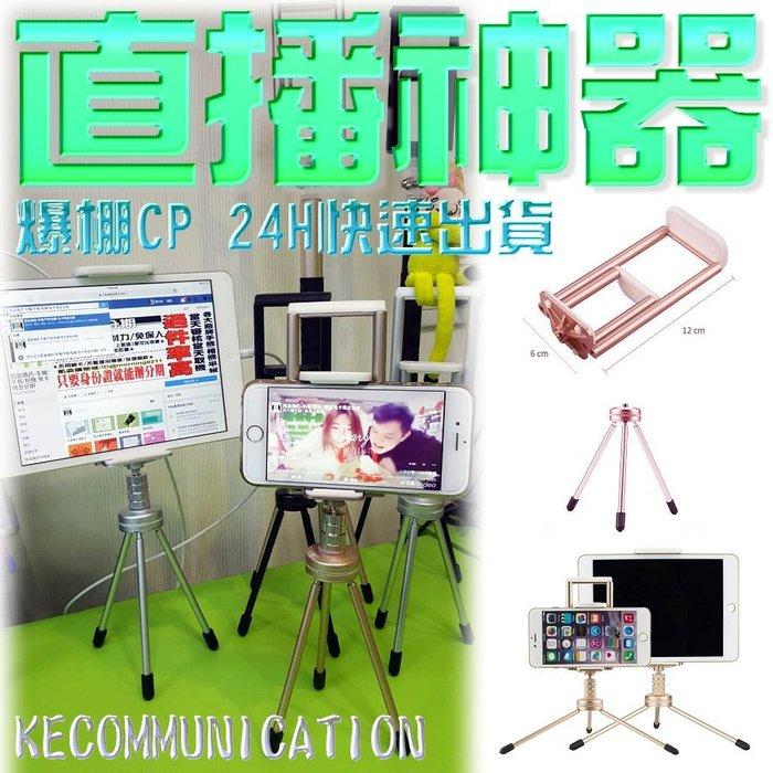 現貨速出 桌上型 相機架 雙面夾 平板夾 手機夾 隨身手機平板通用多功能支架 追劇 攝影 直播架 自拍架 三腳架 三角架