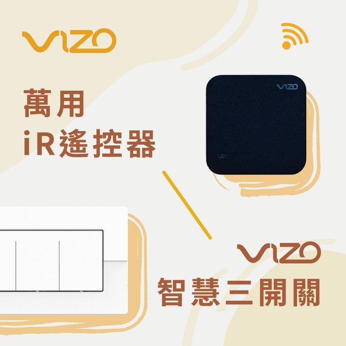 超值組 1+1【VIZO弈碩】IR萬用遙控器+VIZO智慧三開關 智慧家庭必敗商品