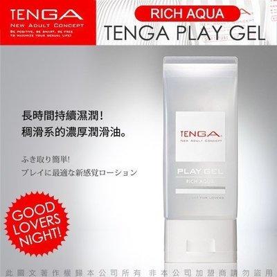 日本TENGA PLAY GEL RICH AQUA潤滑液160ml白色濃厚