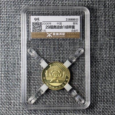 紙鈔錢幣文玩真品收藏【21888011】源泰評級 95 舉重 2008年北京奧運會紀念幣第1組