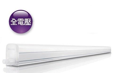 台北市長春路 2呎 飛利浦 31176 亮輝 LED 支架燈 層板燈 限用110V電壓  9W 送串接線