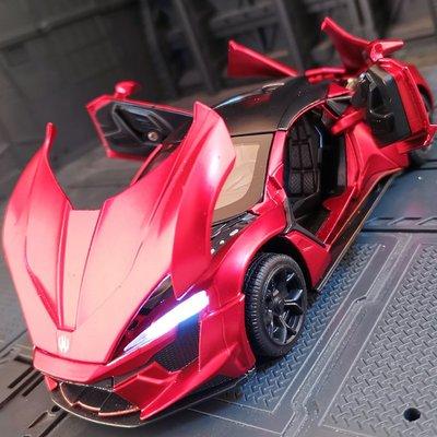 玩具車仿真Lykan萊肯超跑合金汽車模型速度與激情7金屬賽車男孩模型擺件