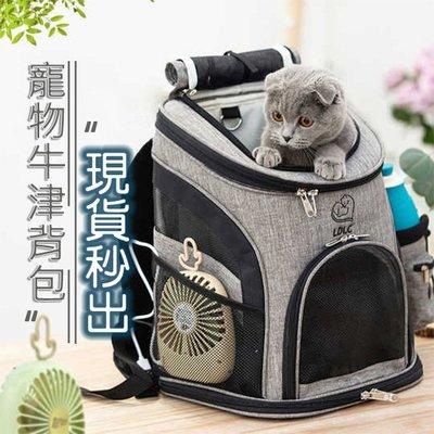 [現貨] L號 寵物外出包 寵物包 寵物背包 寵物後背包 外出包 外出籠 寵物雙肩背包 寵物太空包 貓背包 狗背包