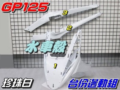 【水車殼】光陽 GP125 台份邊軌組 珍珠白 3項$1140元 GP 125 前柄 前護條 邊條 側條 白色 全新品