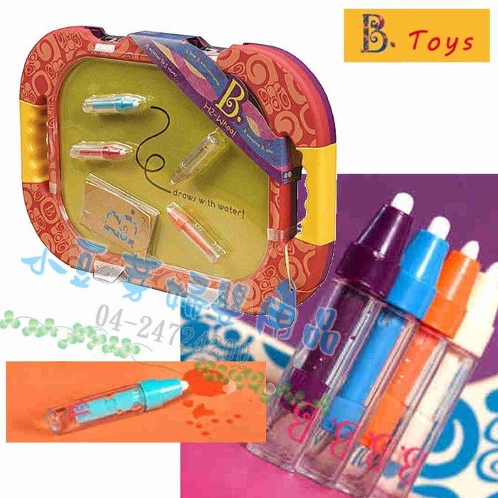 B.Toys 水畫板_繪畫系列 §小豆芽§ 美國【B. Toys】H2哇!水畫板