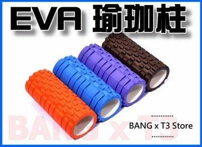 BANG◎Foam Roller 按摩滾輪 瑜珈滾筒 瑜珈柱 EVA材質 空心(滾輪 滾筒 GRID 狼牙棒【R27】