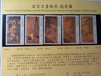 台灣郵票(不含活頁卡) 103年-特604-故宮古畫郵票戲嬰圖-全新