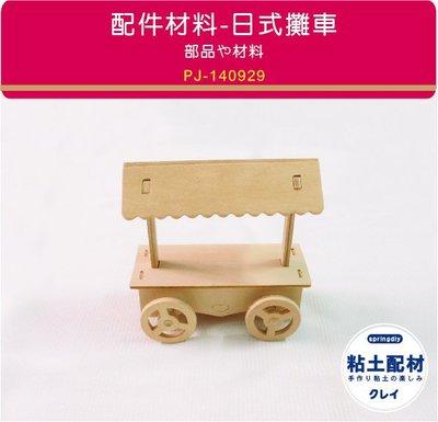 【springdiy粘土素材】木製品/日式攤車 造型餐車 點心車 關東煮 拼貼 木器 彩繪木器 蝶古巴特