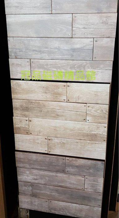 ◎冠品磁磚精品館◎西班牙進口精品 仿釘長條木紋磚(共三色)–8X33.3 CM