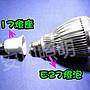 現貨 E7A69 E17轉E27 燈座 適用於警示燈 E27燈炮 E17轉E27燈頭 省電燈泡 螺旋燈泡 螺旋省電燈泡