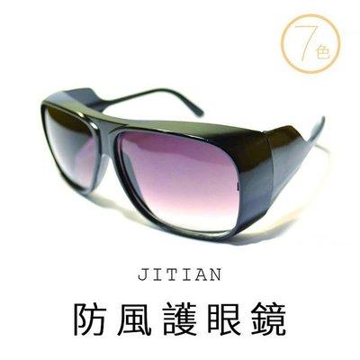 吉田眼鏡事務所×防風護眼遮風沙 可套在近視眼鏡外面 墨鏡 太陽眼鏡 防風鏡 開刀護目鏡 雷射 白內障 機車 安全帽 實驗