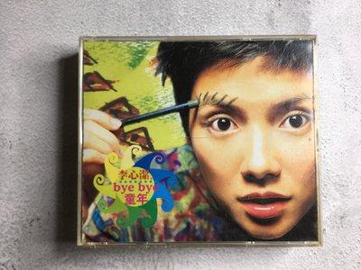 【二手CD】 李心潔 - Bye Bye 童年 雙CD