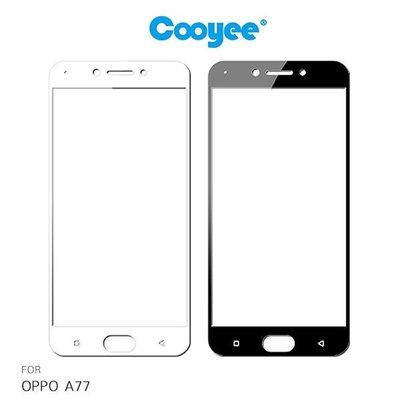 --庫米--Cooyee OPPO A77 滿版玻璃貼 (亮面) (全膠) 玻璃貼 9H