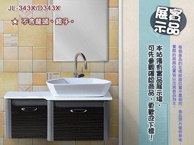 【安心整合】JL-343X/D343X 展示品出清  不銹鋼浴櫃+陶瓷盆 另有 不鏽鋼龍頭 不銹鋼淋浴拉門 浴櫃