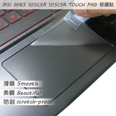 【Ezstick】MSI GF63 10SCXR 10SCSR TOUCH PAD 觸控板 保護貼