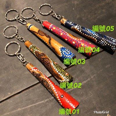 澳洲迪吉里杜管鑰匙圈-澳洲製造...