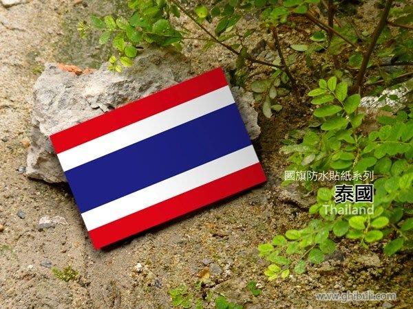 【衝浪小胖】泰國國旗貼紙/機車/汽車/抗UV/防水/Thailand/各國家、各尺寸均有販售