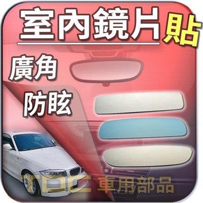 【TDC車用部品】[鉻鏡]BMW,1M,F20,F40,E82,E88,E87,120i,120d,後視鏡,室內,鏡片
