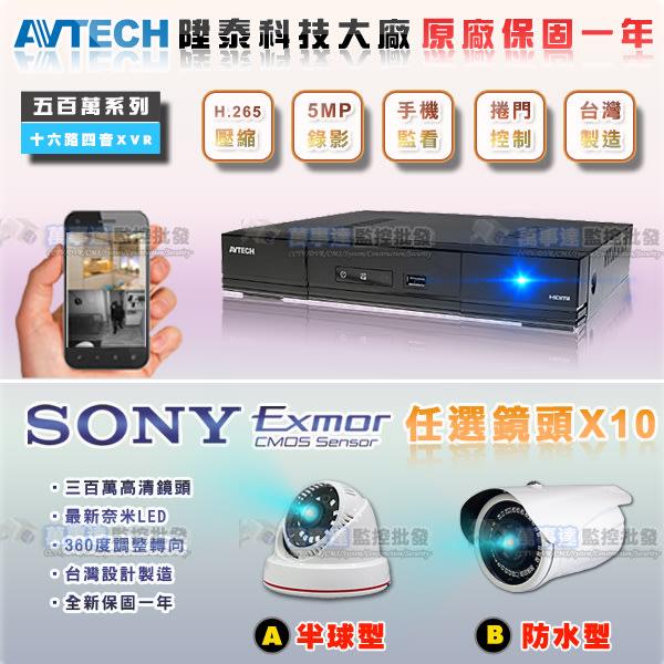 【萬事達監控批發】陞泰套餐10支 AHD/TVI 16路 5百萬 .265 DVR+SONY1080P 奈米微晶 監視器