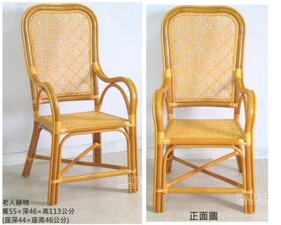 ~*麗晶家具*~ 人體工學設計 夏日首選*  老人藤椅