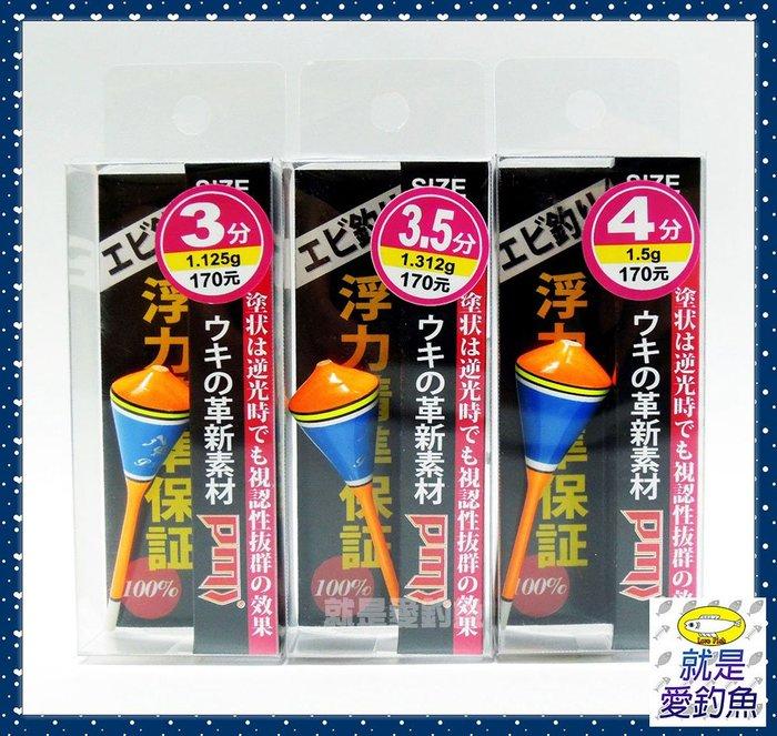 【就是愛釣魚】HARIMITSU 八段工坊 浮標 3分/3.5分/4分 蝦標 短標 釣蝦 蝦釣