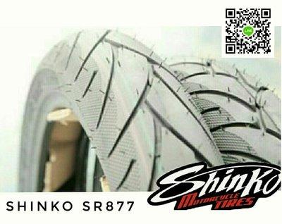 (輪胎王)清倉日本 SHINKO SR877  80/90-14   address125/VARIO150專用14吋前輪胎