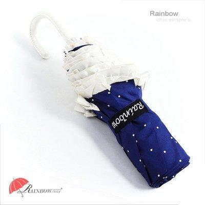 【RAINBOW】水玉點點 - 日系花邊勾勾傘 (深海藍) / 晴雨傘防風傘折傘遮陽傘洋傘(2支免運)