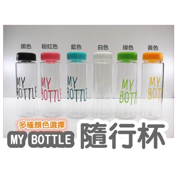 【藍總監】My Bottle 2018款 保證不漏水 隨行杯 超特價39元 最低價 無毒材質500ml