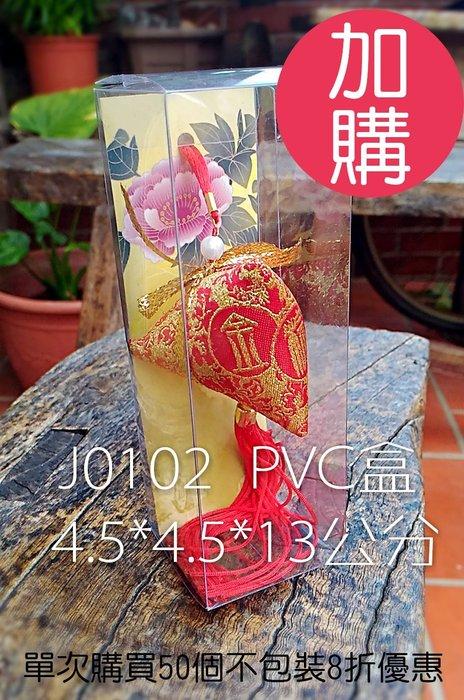 【加購】需買粽子香包才可下PVC透明盒包裝盒+紙卡(大)_禮品 端午節【ROSE手工J0102】