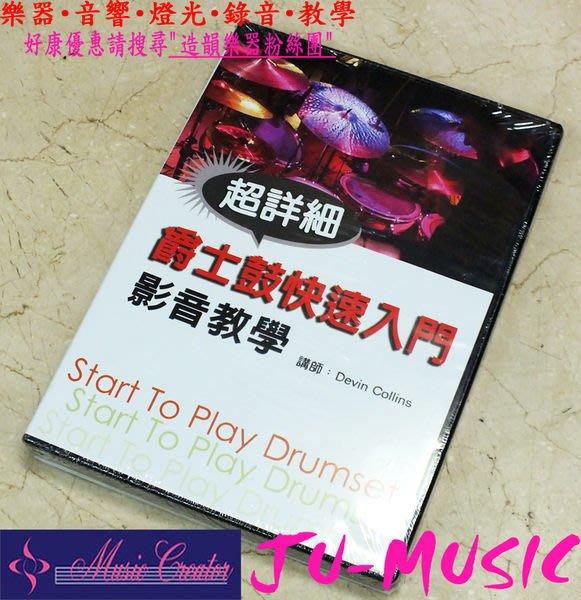 造韻樂器音響- JU-MUSIC - 爵士鼓快速入門影音教學 (附一片光碟) 爵士鼓 初學練習 歡迎下標