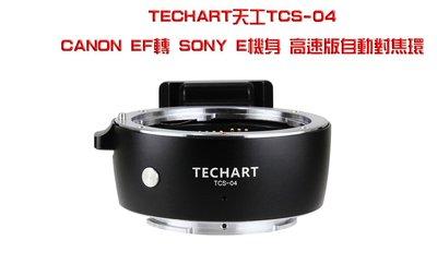 @佳鑫相機@(全新品)最新4代! Techart天工TCS-04自動對焦轉接環 Canon EF鏡頭轉接SONY E機身