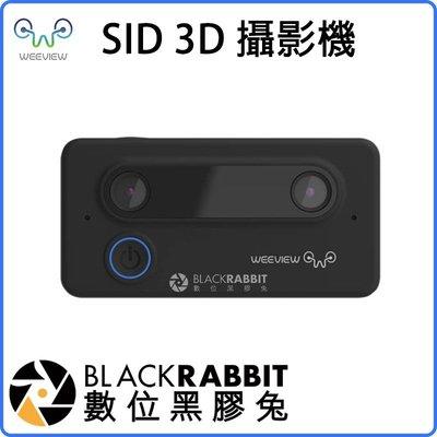 數位黑膠兔【 Weeview SID 3D 攝影機 】 三軸穩定器 手機 手持 雙鏡頭 快速剪輯 拍片 立體相機 VR