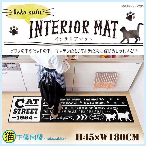 【貓下僕同盟】日本貓咪雜貨 廚房腳踏墊 室內入戶進門墊子 床邊地毯 浴室吸水腳墊 Cat Street