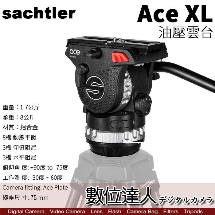 【數位達人】Sachtler 沙雀 ACE XL 德國 油壓雲台 攝錄影雲台 / 載重2-8KG