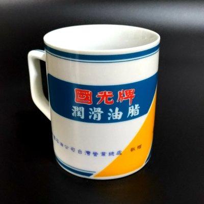 《NATE》台灣懷舊早期水杯【中國石油 中油 國光牌】馬克杯