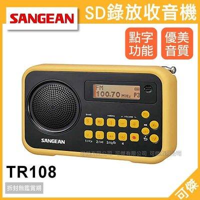 可傑 SANGEAN SD錄放收音機 TR108 專為視障朋友設計 具語音提示 點字按鍵 數位選台 SD卡錄放音 公司貨