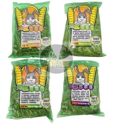 【樂魚寶】Canary 元氣植元萃系列 元氣梯牧草 提摩西 燕麥草 苜蓿草 百慕達草 兔子 天竺鼠 龍貓 迷你馬