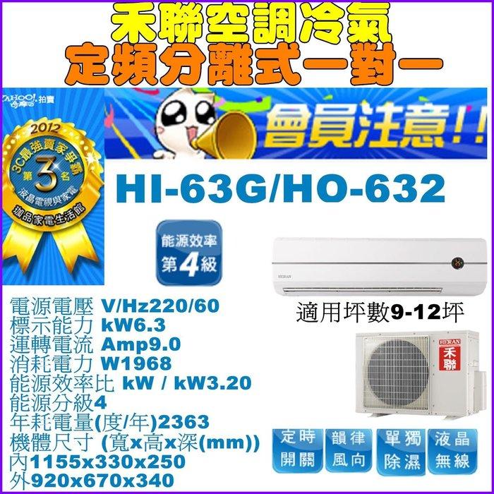 A【禾聯ㄧ對一定頻分離式冷氣HI-63G/HO-632】【9/11坪/免費規劃/配合安裝服務】【免付費服務專線0800】