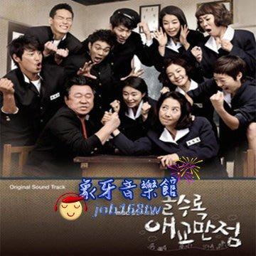 【象牙音樂】韓國電視原聲帶-- 越看越可愛 More Charming by the Day OST (MBC TV Drama)