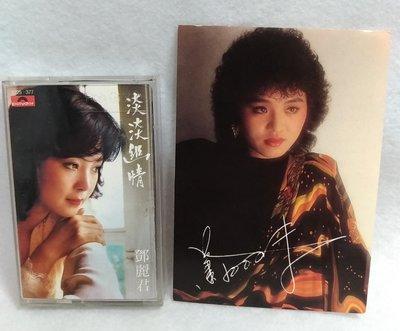 早期明星照片 - 蕭麗珠 不能不知道 巨星 簽名照