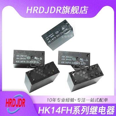 【折扣】HK繼電器 HK14FH-DC5V 12V 24V-SHG 8腳 1組轉換 16A小型繼電器【青灰數碼】