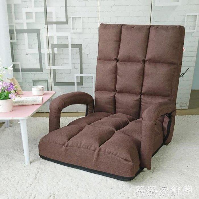 榻榻米 日式懶人沙發榻榻米扶手椅單人折疊沙發靠背椅陽台飄窗地板沙發椅 MKS