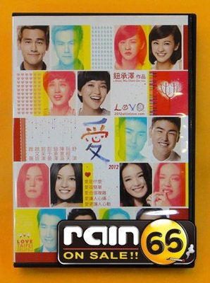 ⊕Rain65⊕正版DVD【愛】-軍中樂園-阮經天*趙又廷*舒淇*趙薇*彭于晏*郭采潔(直購價)