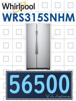 【網路3C館】原廠經銷【來電56500】有福利品可問Whirlpool惠而浦740公升 對開雙門冰箱WRS315SNHM