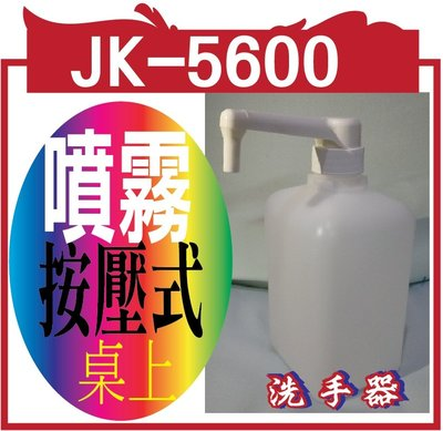 JK-5600  手壓式噴霧洗手器 大容量1000 ML 可放桌上 方便防疫 勤洗手保健康
