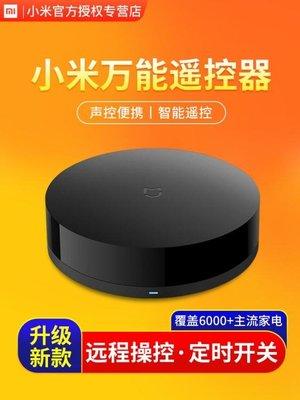 【仙女屋】小米萬能遙控器紅外線智能控制電視空調wifi遠程米家2二代遙控器